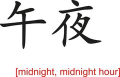 Stock Illustration of Chinese Sign for midnight, midnight hour
