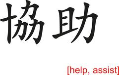 Chinese Sign for help, assist - stock illustration