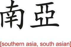 Chinese Sign for southern asia, south asian - stock illustration