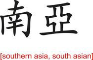 Stock Illustration of Chinese Sign for southern asia, south asian