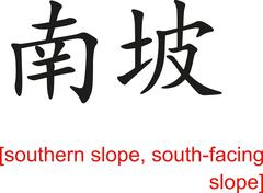 Chinese Sign for southern slope, south-facing slope Stock Illustration