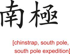Chinese Sign for chinstrap, south pole, south pole expedition Stock Illustration