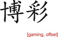 Chinese Sign for gaming, offset Stock Illustration