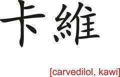 Chinese Sign for carvedilol, kawi - stock illustration