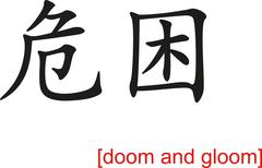 Chinese Sign for doom and gloom Stock Illustration