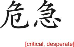 Chinese Sign for critical, desperate Stock Illustration