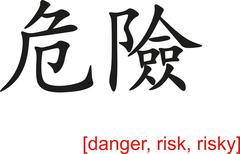 Chinese Sign for danger, risk, risky - stock illustration
