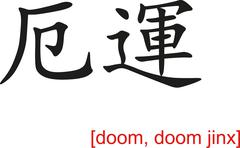 Chinese Sign for doom, doom jinx - stock illustration