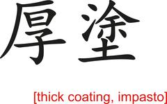 Chinese Sign for thick coating, impasto Stock Illustration