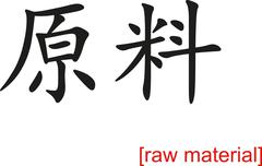 Stock Illustration of Chinese Sign for raw material