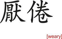 Chinese Sign for weary - stock illustration