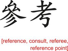 Chinese Sign for reference, consult, referee, reference point - stock illustration