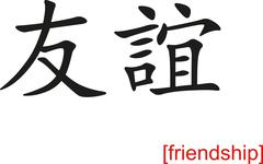 Chinese Sign for friendship - stock illustration