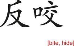 Chinese Sign for bite, hide - stock illustration
