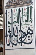 Islamic verses in calligraphy Stock Photos