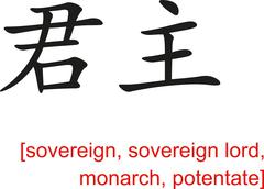 Chinese Sign for sovereign, sovereign lord, monarch, potentate Stock Illustration