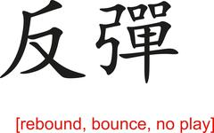 Chinese Sign for rebound, bounce, no play - stock illustration