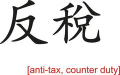 Chinese Sign for anti-tax, counter duty - stock illustration