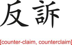 Chinese Sign for counter-claim, counterclaim - stock illustration