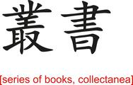 Stock Illustration of Chinese Sign for series of books, collectanea