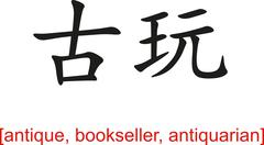 Chinese Sign for antique, bookseller, antiquarian - stock illustration