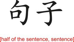 Chinese Sign for half of the sentence, sentence - stock illustration