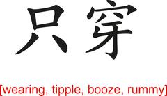 Chinese Sign for wearing, tipple, booze, rummy Stock Illustration