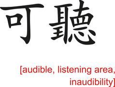 Chinese Sign for audible, listening area, inaudibility - stock illustration