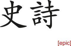 Chinese Sign for epic - stock illustration