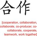Stock Illustration of Chinese Sign for cooperation,collaboration,collaborate,teamwork