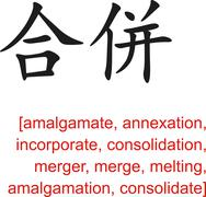 Chinese Sign for amalgamate, annexation,  consolidation, merger Stock Illustration