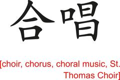 Chinese Sign for choir, chorus, choral music, St. Thomas Choir - stock illustration