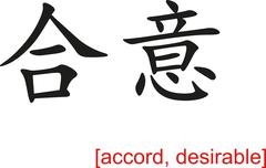 Chinese Sign for accord, desirable Stock Illustration