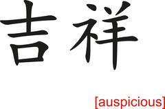 Chinese Sign for auspicious - stock illustration