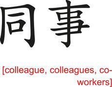 Chinese Sign for colleague, colleagues, co-workers - stock illustration