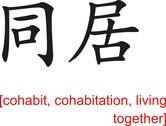 Stock Illustration of Chinese Sign for cohabit, cohabitation, living together