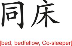 Chinese Sign for bed, bedfellow, Co-sleeper - stock illustration