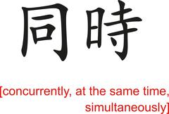 Chinese Sign for concurrently, at the same time, simultaneously Stock Illustration