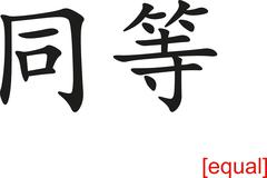 Chinese Sign for equal - stock illustration