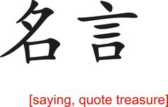 Chinese Sign for saying, quote treasure - stock illustration