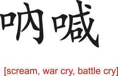 Chinese Sign for scream, war cry, battle cry Stock Illustration