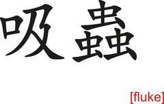 Chinese Sign for fluke - stock illustration