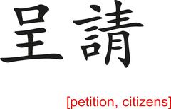 Chinese Sign for petition, citizens - stock illustration
