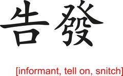 Chinese Sign for informant, tell on, snitch Stock Illustration