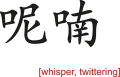 Chinese Sign for whisper, twittering - stock illustration