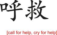 Stock Illustration of Chinese Sign for call for help, cry for help