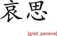 Stock Illustration of Chinese Sign for grief, pensive