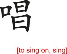 Chinese Sign for to sing on, sing Stock Illustration