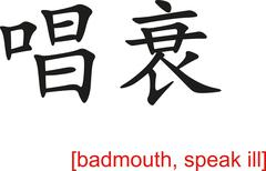 Chinese Sign for badmouth, speak ill - stock illustration