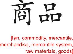 Chinese Sign for fan, commodity, mercantile, merchandise, goods - stock illustration